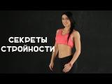 Секреты стройности [Workout | Будь в форме]