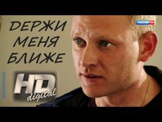 Держи меня ближе (2017) Полная Версия! Русские мелодрамы 2017, смотреть фильм онлайн.