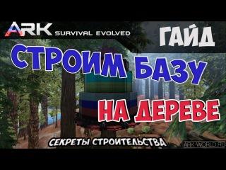 Дом на дереве ARK Survival Evolved. Секреты строительства на Секвойных платформах!