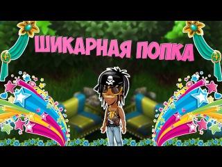 АВАТАРИЯ - ШИКАРНАЯ ПОПКА (ПРАНК-ПИКАП)