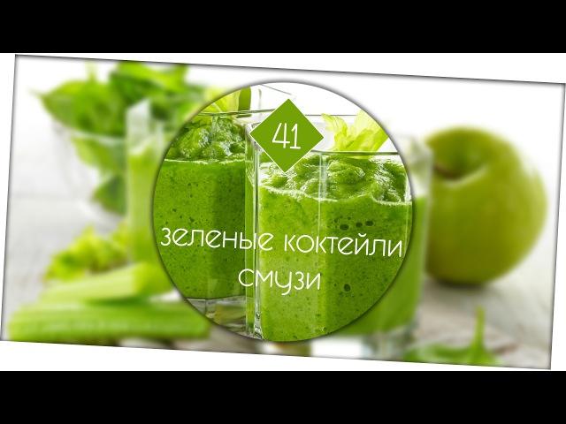 Польза и вред смузи aka зеленые коктейли Андрей_Счастье сыроедение фрукторианство raw