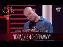 Попади в фонограмму - Евгений Кошевой vs Владимир Зеленский   Вечерний Киев 2016