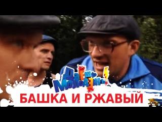 ДаЁшь МолодЁжь! - Гопники Башка и Ржавый - Восстание Очказавров