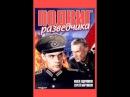 Военный фильм Подвиг разведчика