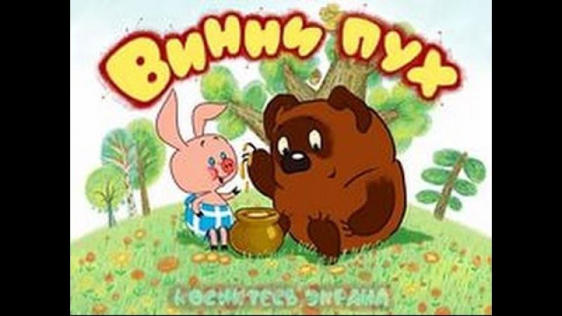 Винипух (все серии подрят) союзмультфильм