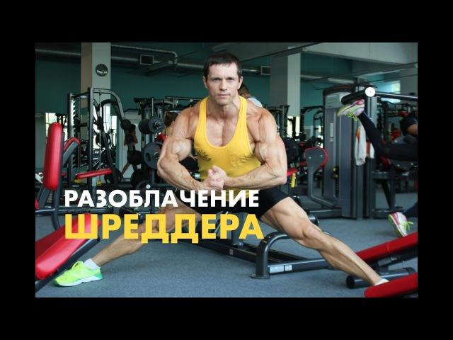 Разоблачение Алексея SHREDDER'а Клакоцкого