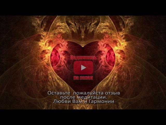 Исцеление сердца, сердечной чакры, наполнение сердца любовью