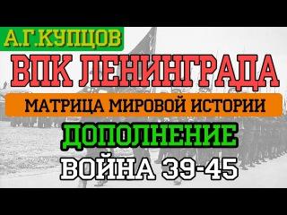 [#6] А.Купцов - ВПК Питера: Важнейшее доказательное дополнение [Матрица мировой истории]