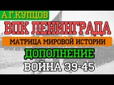#6 А.Купцов - ВПК Питера Важнейшее доказательное дополнение Матрица мировой истории