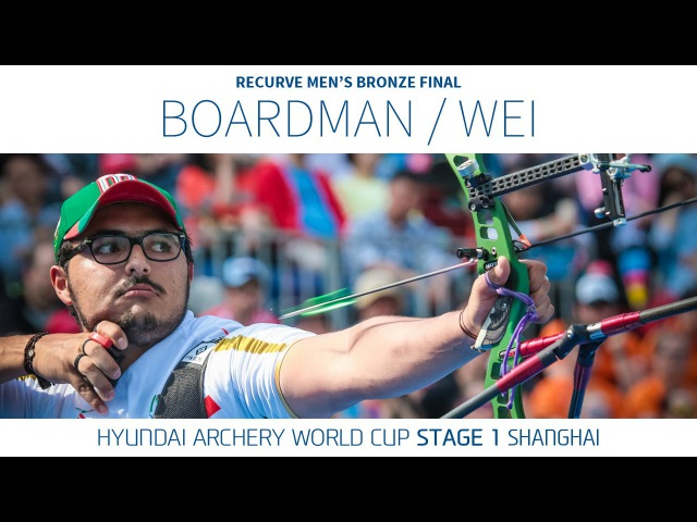 Boardman v Wei – Recurve Mens Bronze Final | Shanghai 2016