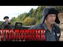 Блатной военный фильм ПРО УГОЛОВНИКА. Новый русский боевик