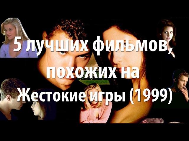 5 лучших фильмов, похожих на Жестокие игры (1999)