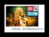 Love&ampFreedom. Может ли любовь быть непривязанностью