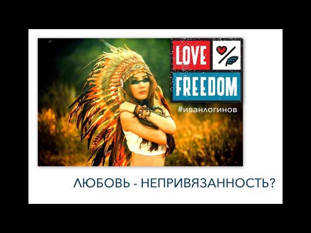 LoveFreedom. Может ли любовь быть непривязанностью?