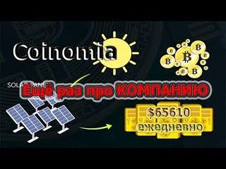 Coinomia – Дополнение к ОБЗОРУ – Рекомендую: Компания просто БОМБА!