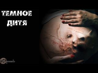 Страшные истории на ночь l Темное дитя