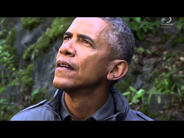 Беар Гриллс-Барак Обама.Звездное выживание с Беаром Гриллсом