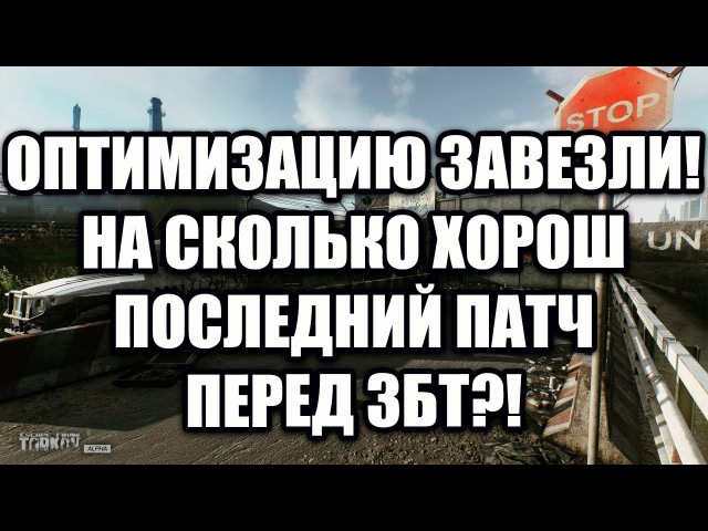 Escape From Tarkov || Последний патч перед ЗБТ - то, чего я так долго ждал! || WPGames