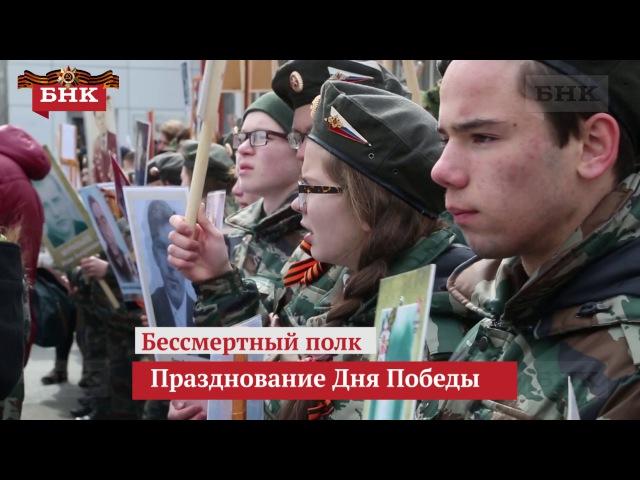 Бессмертный полк в Сыктывкаре 2017