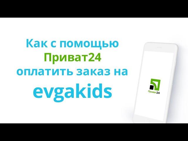 Как с помощью Приват24 оплатить заказ на evgakids