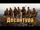 боевики,боевики 2017 - Хороший боевик Десантура новый русский фильм 2017