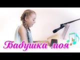 Бабушка В. Пресняков кавер Настя Кормишина Песня про бабушку