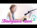Бабушка — В. Пресняков кавер Настя Кормишина Песня про бабушку