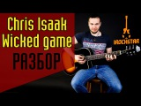 Как играть на гитаре песню Wicked Game - Chris Isaak