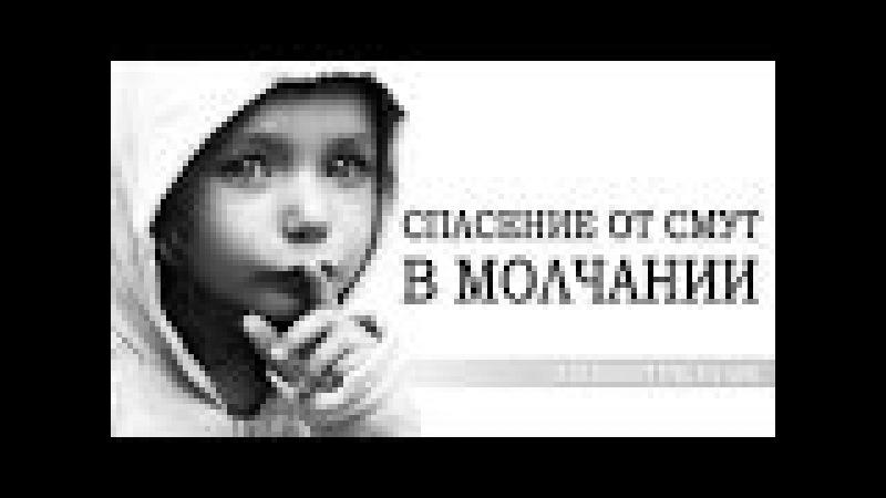 «Спасение от смут - в молчании» - Шейх Рияд аль-Хакк   www.taalib.ru