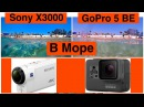 GoPro 5 и Sony X3000 Тест в Солёной Воде На Море в Турции