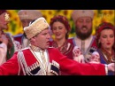 Ой, при лужку, при лужке - Kuban Cossack Choir (2015)