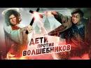 BadComedian - Дети против Волшебников РПЦ против Гарри Поттера