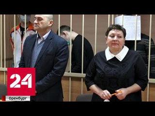Смертельный укол: в Оренбурге вынесли приговор участникам банды черных риэлторов