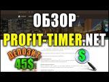 ОБЗОР PROFIT-TIMER NET | 10% В ДЕНЬ БЕССРОЧНО | МОЙ ВКЛАД 45$
