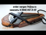 vargan74  -  Обзор на якутский хомус УвароваUvarov Yakut Khomus Reviev
