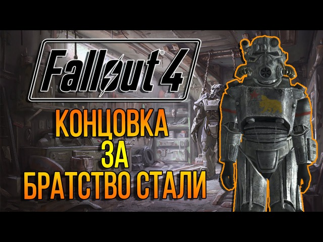 Fallout 4 Концовка за Братство Стали / Brotherhood of Steel Ending