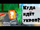 Анимация Будни укропа