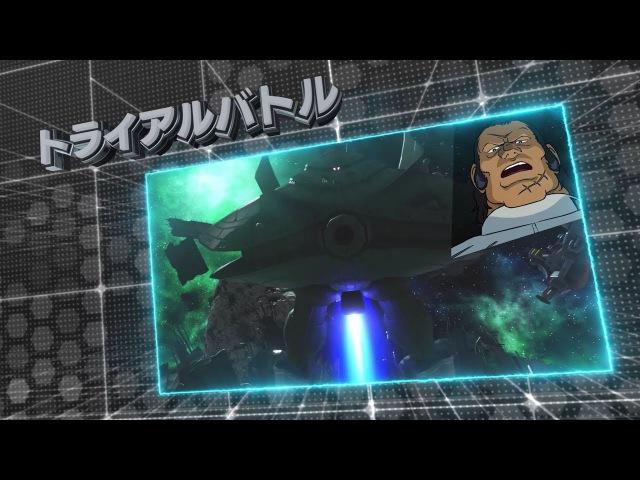 PS4『GUNDAM VERSUS』モード紹介PV