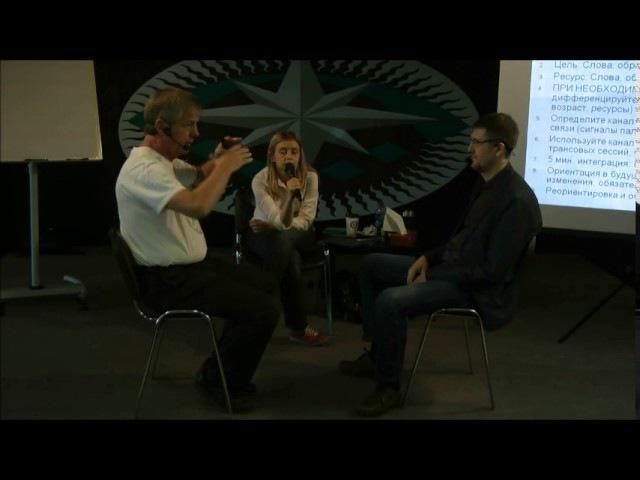 Пьяный моряк Стивен Гиллиген показывает демонстрацию Генеративного коучинга с Игорем Степачевым