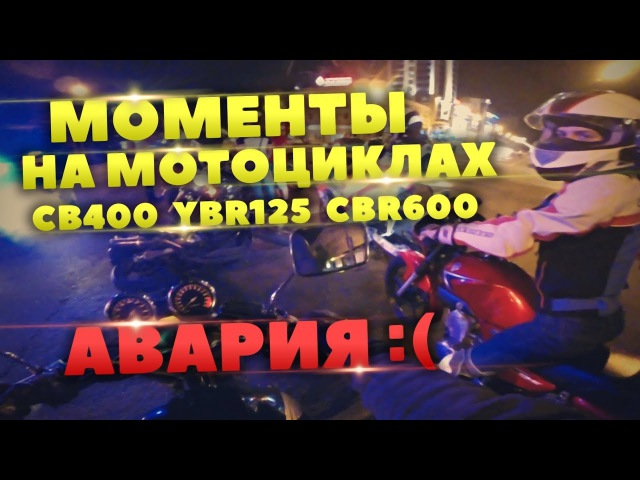 Мотопокатушка с Дашей | YBR125 CBR600 CB400 | МОТО ДТП | Воронеж | 2.07.2017