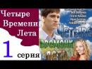 Четыре времени лета 1 серия (2011)