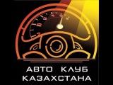 Видео отзыв Авто клуб Казахстана