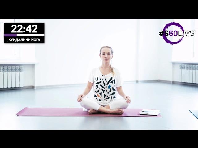 Утренняя практика кундалини йоги