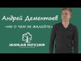 Андрей Дементьев. НИКОГДА НИ О ЧЕМ НЕ ЖАЛЕЙТЕ ВДОГОНКУ
