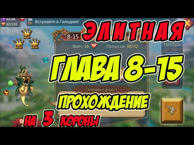 Прохождение элитной главы 8-15 на 3 короны Элементалист - Lords Mobile |Россия| 108