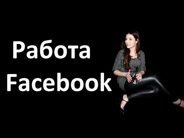 Фейсбук. Работа в сети!