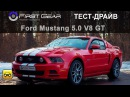 Ford Mustang 5 0 V8 GT Форд Мустанг тест драйв от Первая передача Украина