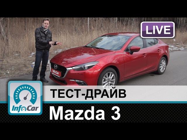 Mazda 3 тест драйв