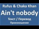 Английский язык по песням: Rufus and Chaka Khan - Ain't nobody (текст, перевод, произношение)