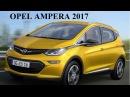 Opel Ampera Presentations